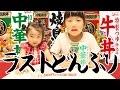 グリコ DONBURI亭!ラストどんぶり!!【#128】 の動画、YouTube動画。