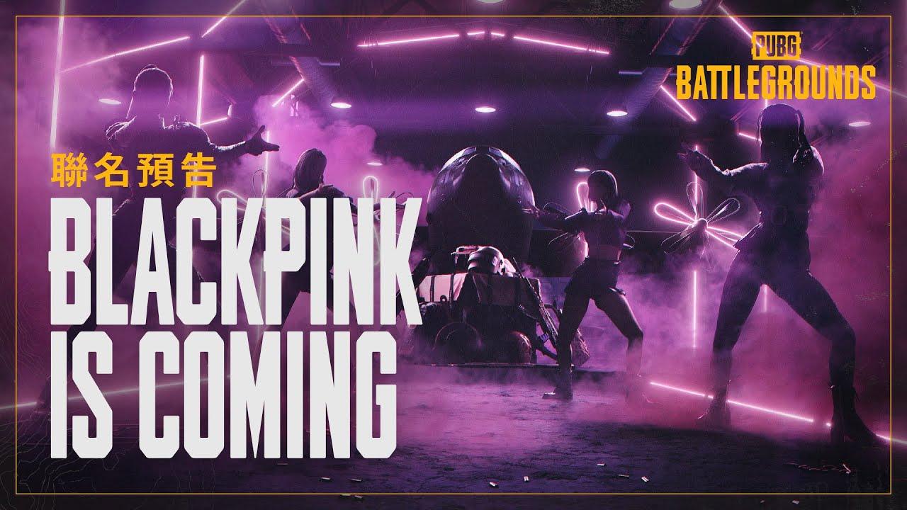 [PUBG_TW] 聯名預告 - BLACKPINK IS COMING!