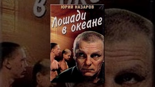 Лошади в океане (1989) фильм
