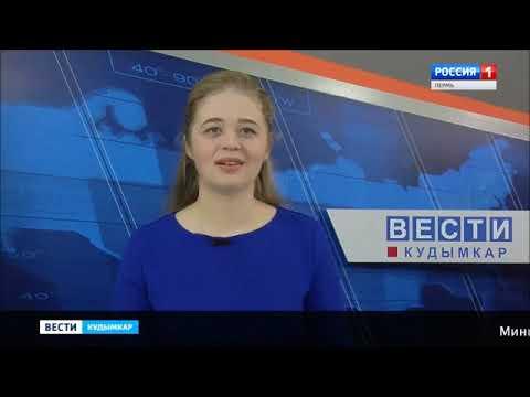 Вести Кудымкар 20.09.2019 (на коми-пермяцком языке)