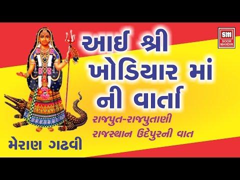 Khodiyar Maa Varta  - Meran Gadhvi - Gujarati Lok Sahitya Varta - Soormandir