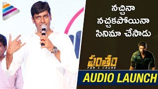 Director Chakravarthy Great Words about Gopichand | Pantham Audio Launch | Mehreen | Gopi Sundar