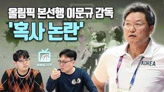 여농 올림픽 티켓, 문규볼, 허재호, KOR든 스테이트, 지긋지긋한 그놈의 '한국농구'