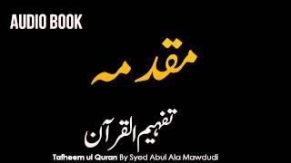 TAFHEEM-UL-QURAN by Syed Abul Ala Mawdudi Urdu Audio Book