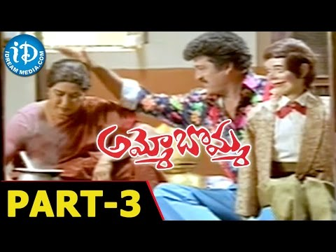 Ammo Bomma Full Movie Part 3    Rajendra Prasad, Uma Shankari, Jayalakshmi    Relangi Narasimha Rao