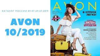 Каталог Avon 10 2019 Россия