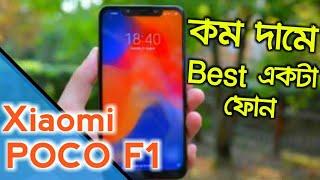 PocoPhone F1 - XIAOMI | কম দামে এই কি দিলো শাউমি 😰😰😰 | Specifications & Price in Bangladesh