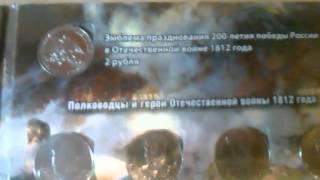 Памятные монеты России, Война 1812 года