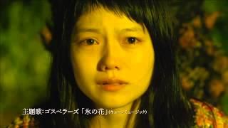 作家・西加奈子の人気小説を、『軽蔑』などの廣木隆一監督が映画化した...