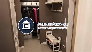 Ремонт однокомнатной квартиры под ключ в ЖК Грин Сити