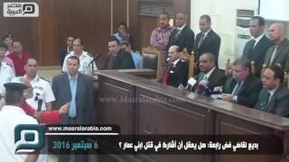 مصر العربية | بديع لقاضي فض رابعة: هل يعقل أن أشارك في قتل ابني عمار ؟