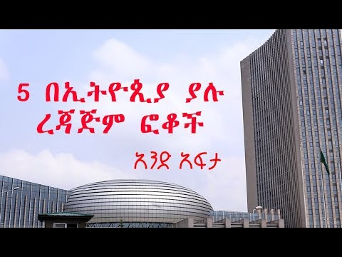 The 5 Tallest Buildings In Ethiopia: 5 በኢትዮጲያ ያሉ ረጃጅም ፎቆች thumbnail
