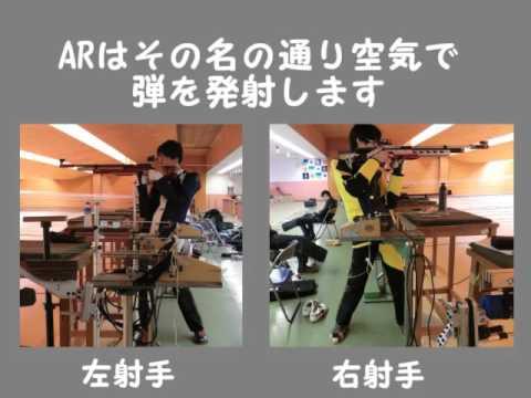 【近畿大学】ライフル射撃部2016
