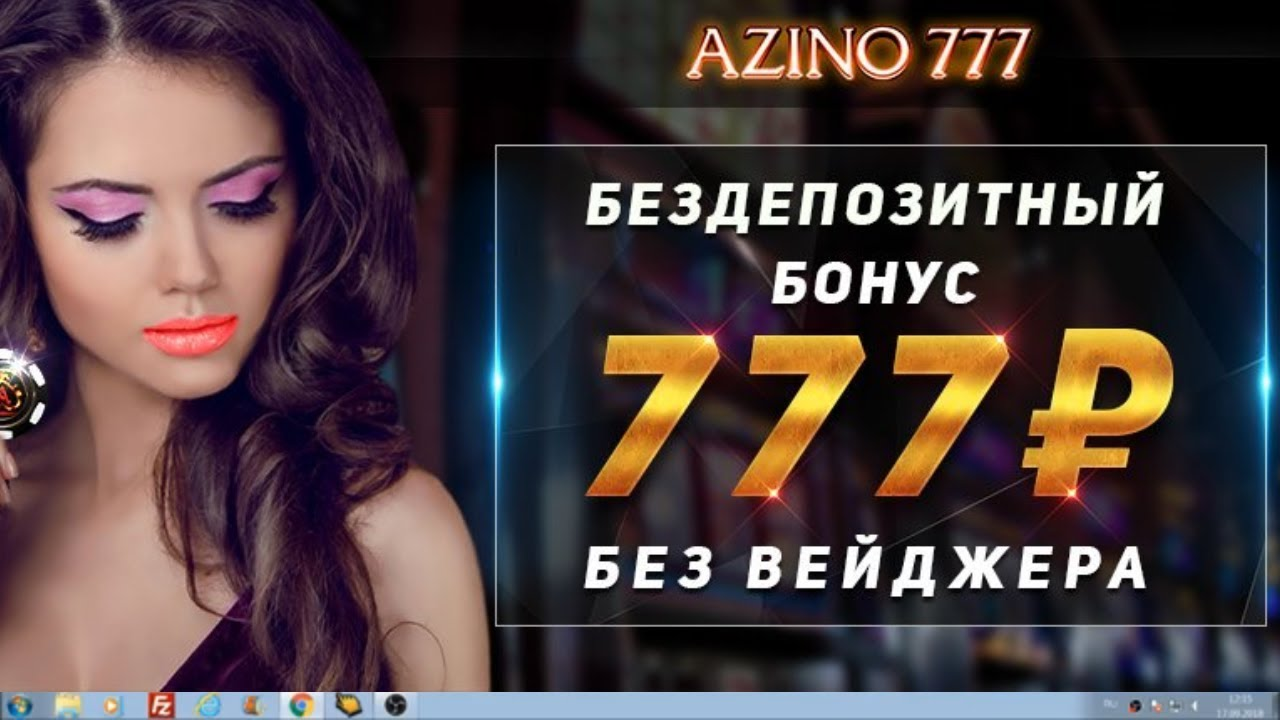 Azino777 Casino - как получить бездепозитный бонус