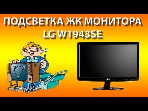 Подсветка жк монитора LG