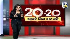 आज की Viral News - 26 April 2020 II News24