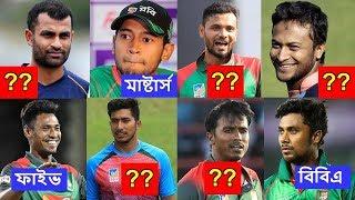 বাংলাদেশের সেরা ১০ ক্রিকেটার কে কোন ক্লাসে পড়েছেন || Bangladeshi Cricketer Educational Qualification
