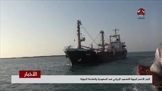 البحر الأحمر كجبهة للتصعيد الإيراني ضد السعودية والملاحة الدولية | تقرير يمن شباب