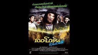 Repeat youtube video เดอะโกร๋น ก๊วนกวนผี (2004)