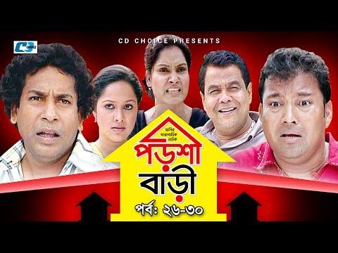 Porshi Bari | Episode 26-30 | Bangla Comedy Natok | Mosharaf Karim | Siddikur Rahman | Humayra Himu