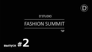 Fashion Summit 2017 /Выпуск#2/ Мастер-классы