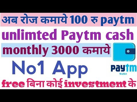 Earn Rs.300 to Rs.500 paytm cash daily with payment proof 100% working app - 동영상