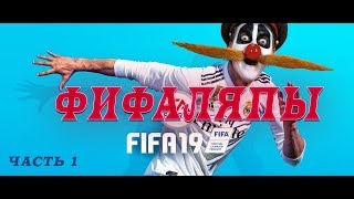 ПРИКОЛЫ в FIFA19 БАГИ ФЕЙЛЫ: КИБЕРСПОРТ?
