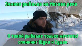 Зимняя рыбалка на Москва реке О такой рыбалке только мечтать Спиннинг Щука и Судак 15 02 2021