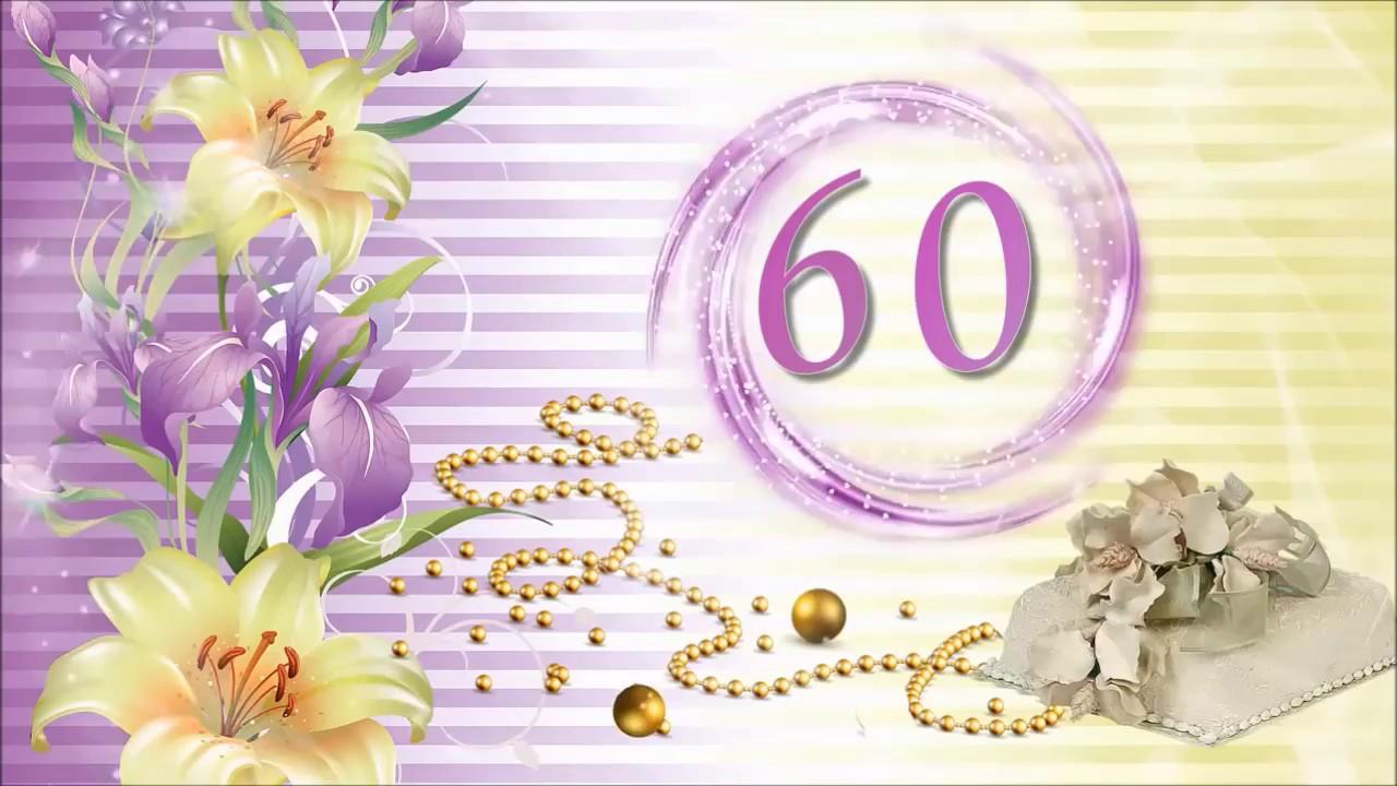 Цветы открытки с 60 летием, открытки днем рождения