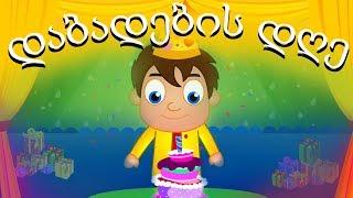 დაბადების დღე   Sabavshvo Simgerebi   საბავშვო სიმღერები ქართულად