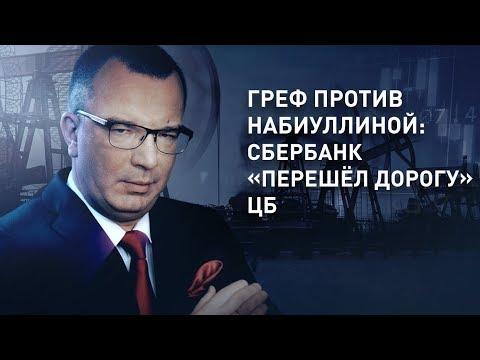 Греф против Набиуллиной: Сбербанк «перешёл дорогу» ЦБ