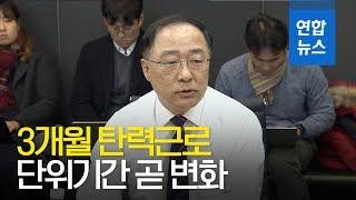 """홍남기 """"3개월 탄력근로 단위기간 곧 변화…정부, 관심 많다"""" / 연합뉴스 (Yonhapnews)"""
