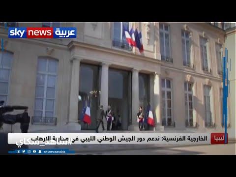 فرنسا تتهم تركيا بمحاولة تكرار السيناريو السوري في ليبيا  - نشر قبل 4 ساعة