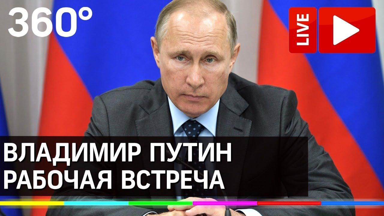 Владимир Путин: рабочая встреча с Виктором Медведчуком. Прямая трансляция
