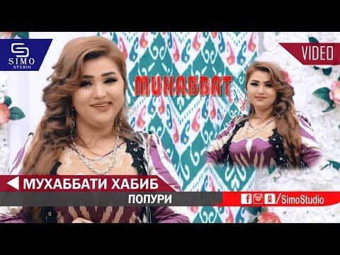 Мухаббати Хабиб - Попури 2019 | Muhabbati Habib - Popuri 2019