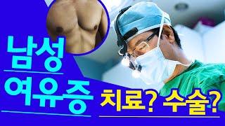 남성여유증/여성형유방증 - 어떻게 치료? 수술? [성형…