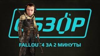 Обзор Fallout 4 за 2 минуты