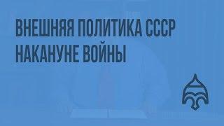 Внешняя политика СССР накануне войны. Видеоурок по истории России 11 класс