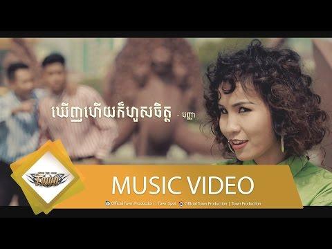 Khernh Heuy Kor Huos 70 - Chhit Sovann Panha - Town VCD Vol 90 【Official MV】