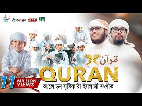 Quran (কুরআন) Kalarab Gojol by Abu Rayhan And Husain Adnan
