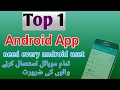 (Urdu.Hindi) how to download apps games without internet in android mobile