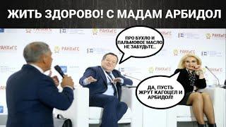 Правительство лоббирует продвижение ОТРАВЫ. Кагоцел и алкоголь - лучший друг россиян?