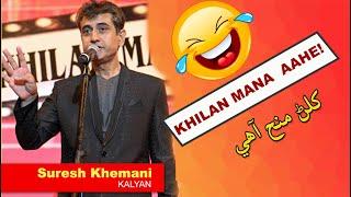 Suresh Khemani -  Sindhi Comedy - Khilan Mana Aahe - Part 16