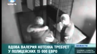Вдова челнинца Валерия Котенка требует от полицейских 15 000 евро