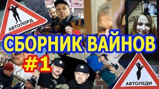 """Подборка - сборник #1 ТОП-15 вайны и ржычные приколы от  """"Не старое шоу"""""""