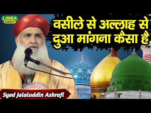 Hazrat Maulana Syed Jalaluddin Ashrafi Jashne Eid Miladunnabi Golaganj Aminabad Part 1 2015 HD India