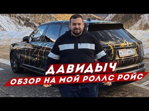 ДАВИДЫЧ - ОБЗОР НА МОЙ РОЛЛС РОЙС / КАК Я ПОКУПАЛ ГЕЛИК