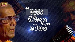 Nomiyena Sihinaya - එමවිට රැව්දෙන කටහඬ - Mohideen Beg | ITN Thumbnail