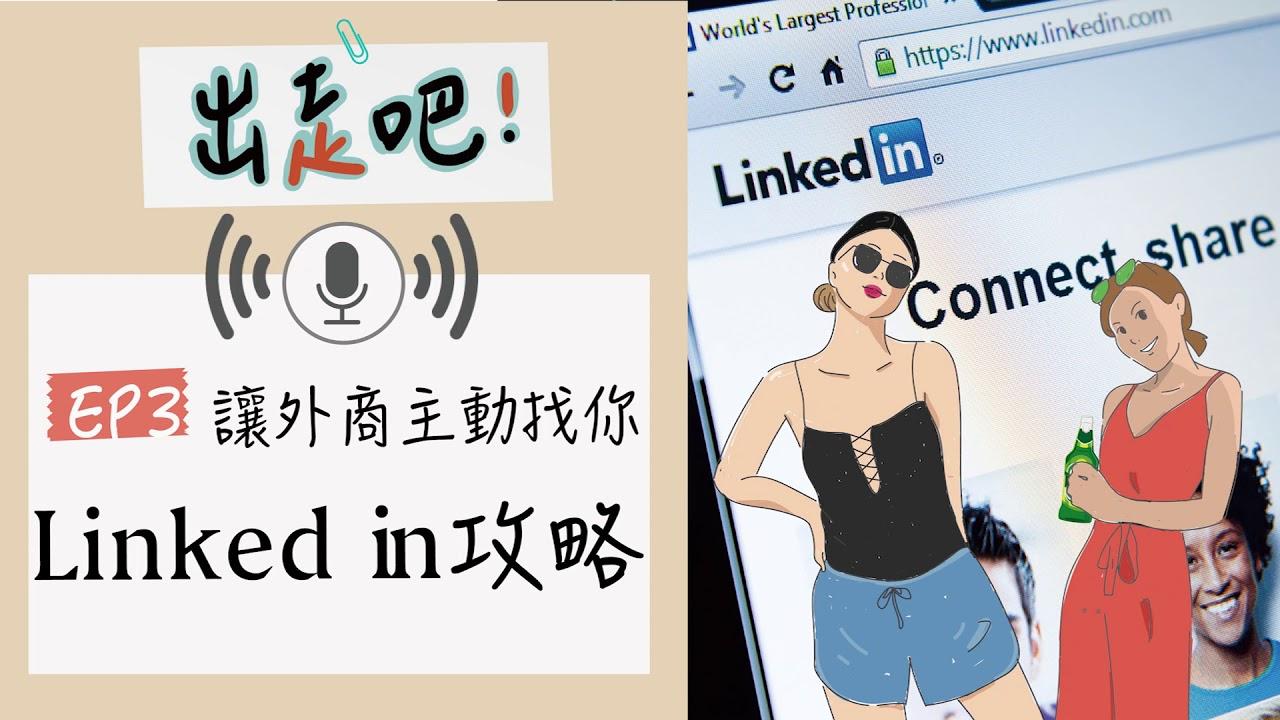 出走吧!國外生活攻略 EP3 國外工作準備事項攻略  linkedin做好讓外商主動找你! - YouTube