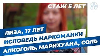 ИСПОВЕДЬ НАРКОМАНА! Лиза, 17 лет. Стаж 5 лет! Алкоголь, марихуана, соль! Вынесла вещи из дома!